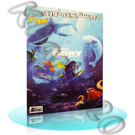 کارتون در جستجوی نمو 2 , عمده فروش کارتون بچه گانه , پخش کارتون و انیمیشن