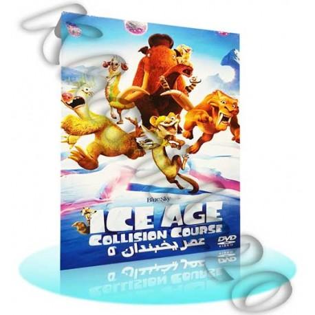 کارتون عصر یخبندان 5 , عمده فروش کارتون بچه گانه , پخش کارتون و انیمیشن