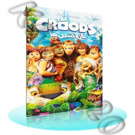 کارتون غار نشین ها | THE CROODS , عمده فروش کارتون بچه گانه , پخش کارتون و انیمیشن
