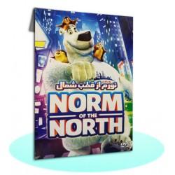 کارتون نورم از قطب شمال| NORM