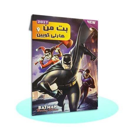 کارتون بتمن و هارلی کویین| BATMAN