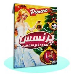 کارتون پرنسس (سرود کریسمس) | Princess