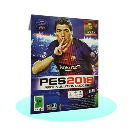بازی کامپیوتری فوتبال PES2018 با گزارش محمدرضا احمدی
