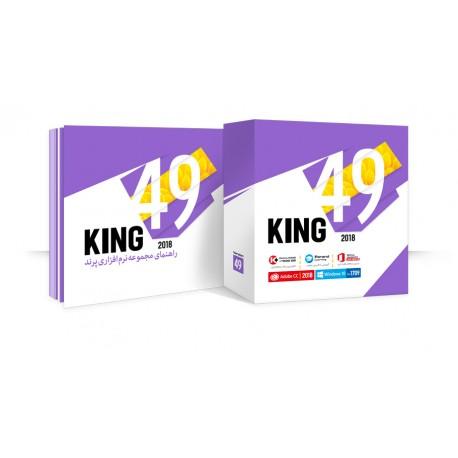مجموعه نرم افزار 49 king