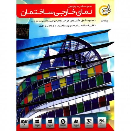نرم افزار Exterior Design Collection |قیمت پشت جلد12000 تومان