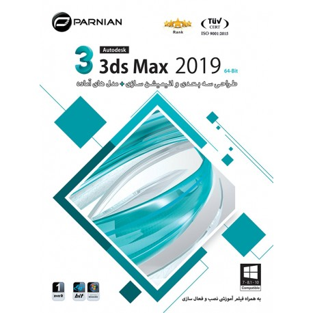 3ds Max 2019 64-bit