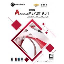 نرم افزار AutoCAD MEP 2019.0.1