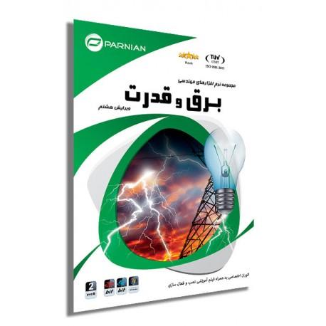 مجموعه نرم افزارهای مهندسی برق و قدرت ویرایش ششم |240000 ریال |2DVD9