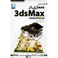آموزش جامع معماری در 3dsMax