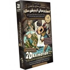 صفر تا صد آموزش انیمیشن سازی دو بعدی