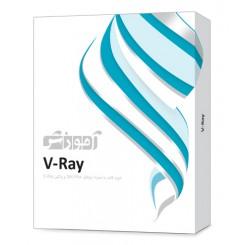 آموزش V Ray