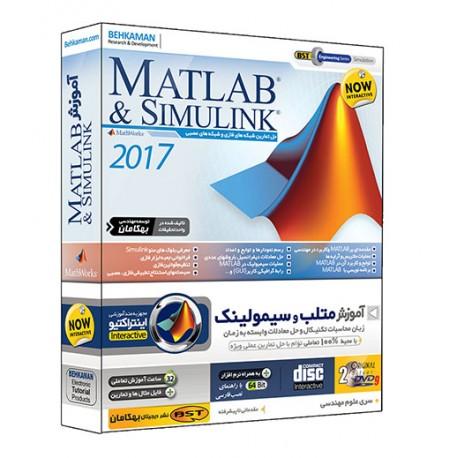 آموزش متلب و سیمولینک 2017
