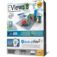 آموزش EViews 8