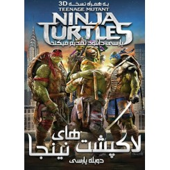 کارتون لاکپشت های نینجا | Teenage Mutant