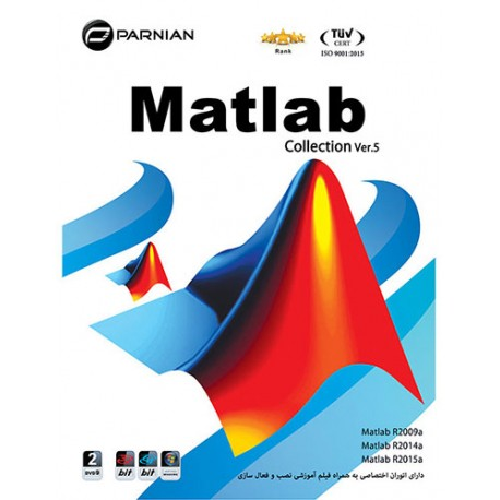 Matlab Collection Part 1 گردو