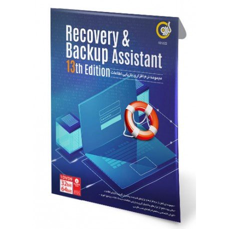 نرم افزار Recovery & Backup Assistant 13th Edition