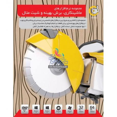 ویژه مجموعه نرم افزارهای ماشینکاری , برش بهینه و شیت متال CutMaster Assisstant - گردو
