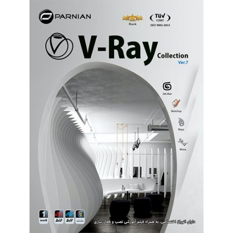 نرم افزار V-Ray Collection (Ver.7)