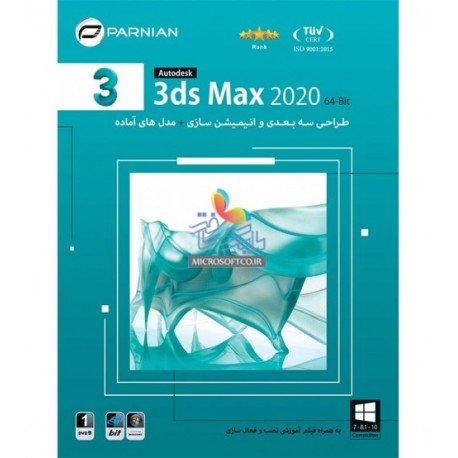 نرم افزار 3ds Max Collection Ver.7