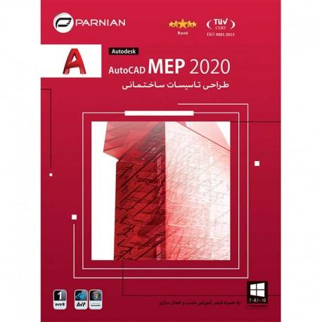 پرنیان AUTOCAD MEP 2020 قیمت پشت جلد 245000ریال  DVD9