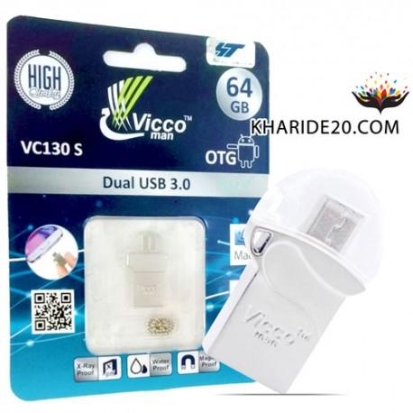 فلش مموری وایکو 64گیگ|VICCO 130s 64GB
