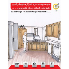 نرم افزار Design 20-20 + Kitchen Design Assistant