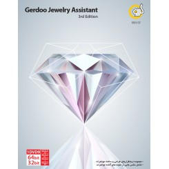 نرم افزار Gerdoo Jewerly Assistant 3rd edition