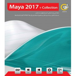 نرم افزار Maya 2017 + collection گردو