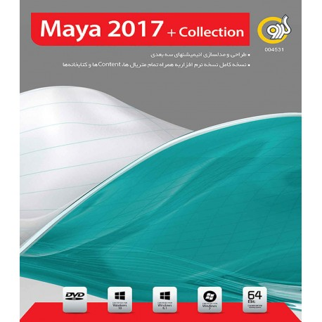 Maya 2017 + collection گردو
