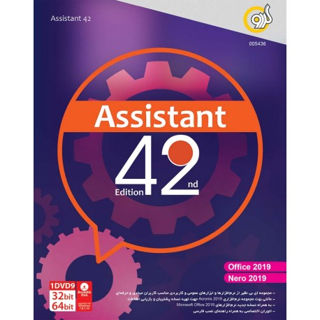 ASSISTANT EDITION 42 nd گردو