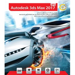 نرم افزار Autodesk 3ds Max 2017 sp3 گردو 1DVD
