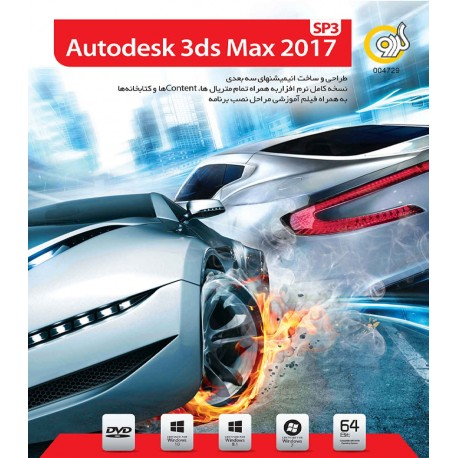 Autodesk 3ds Max 2017 sp3 گردو 1DVD