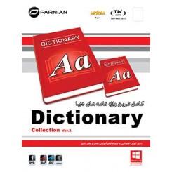 نرم افزار دیکشنری Dictionary Collection Ver.2