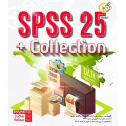 مجموعه کامل نرم افزار تحلیل آماری SPSS 25 + Collection
