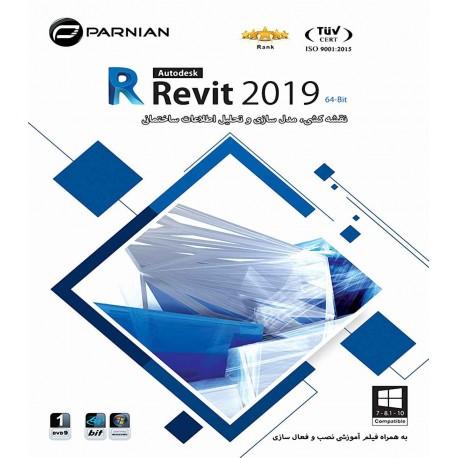 نرم افزار (Revit 2019 (64-bit