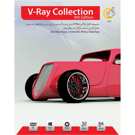 V-Ray collection 2018