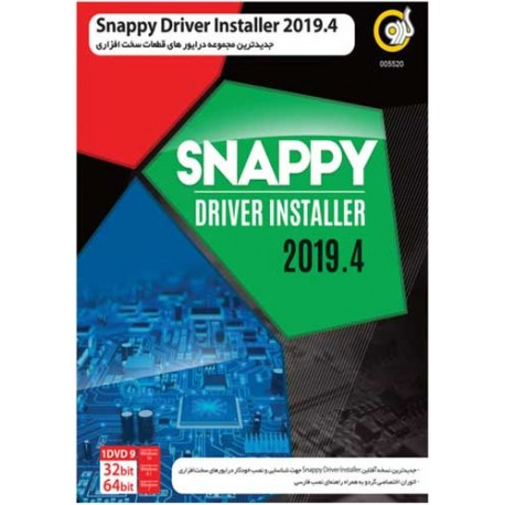 SNAPPY DRIVER Installer 2019.4گردو