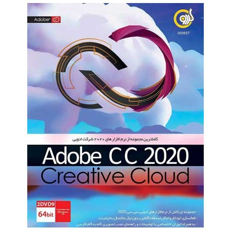 Adobe Creative Cloud 2020 گردو
