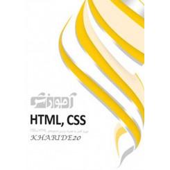 آموزش HTML.CSS شرکت پرند قیمت پشت جلد 720000ریال