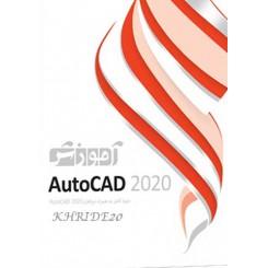 اموزش اتو کد AutoCad2020| تعداد حلقه 2DVD9 |قیمت پشت جلد 1100000ریال