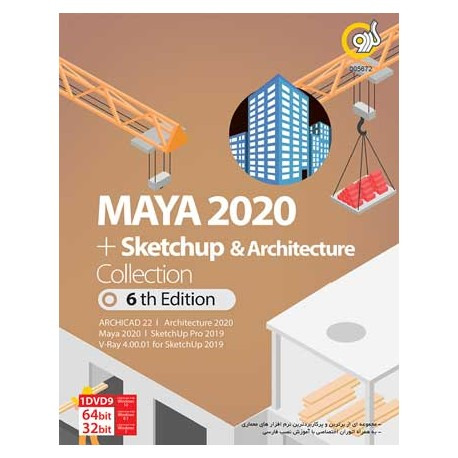 نرم افزار مایا 2020 | MAYA2020+Sketchup&Architecture Collection (6th)