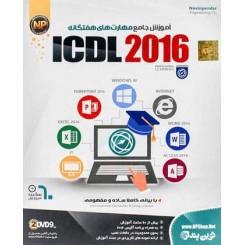 آموزش 2016 ICDL شرکت نوین پندار