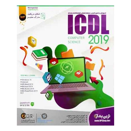 آموزش ICDL 2019 شرکت نوین پندار