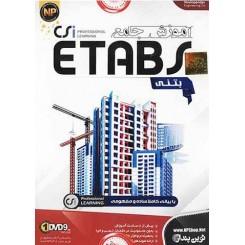آموزش ETABS | تعداد حلقه 1DVD9 |قیمت پشت جلد 550000 ریال