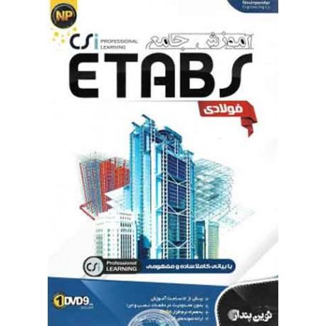 آموزش ETABS فولادی شرکت نوین پندار