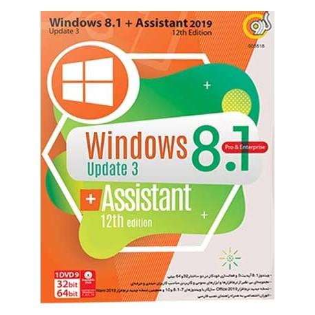 ویندوز 8.1همراه با اسیستانت | Windows 8.1 Pro&Enterprise (Update 3)With Assistant