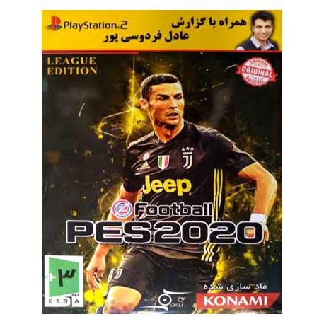 بازی PES 2020 مدل سازی شده PS2 با گزارش عادل فردوسی پور