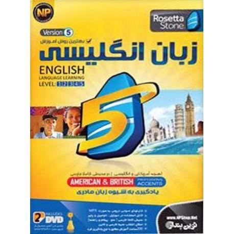 آموزش زبان انگلیسی رزتا ستون |English Learning