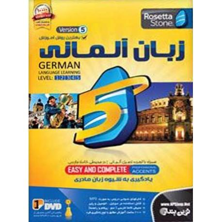 آموزش زبان آلمانی رزتا ستون |German Language Learning