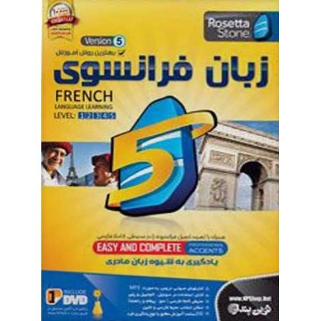 آموزش زبان فرانسه (رزتااستون)